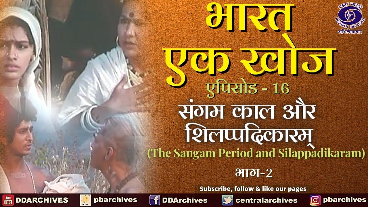 Bharat Ek Khoj | Episode-16 | The Sangam Period and Silappadikaram, Part II  - YouTube