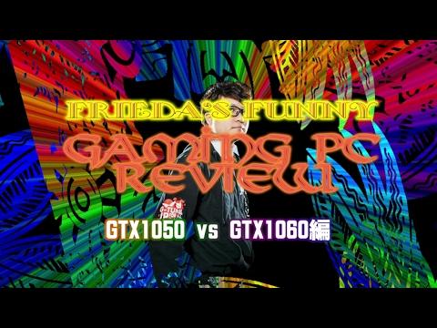 ふり~だのゲーミングPCレビュー GTX1050とGTX1060みきわめ編
