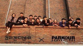 [정규 파쿠르 수업] 힘센발 파쿠르 2018 | 서울시립은평청소년미래진로센터
