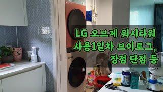LG 오브제 워시타워 …