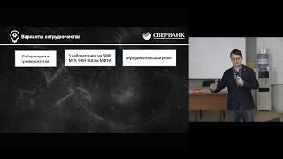 [ДОД 2018]: ML&AI в Сбербанке