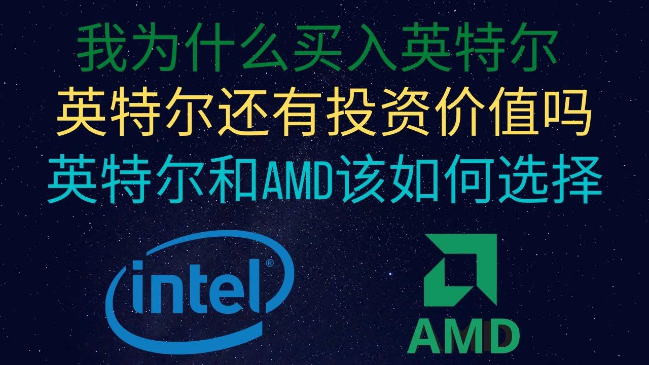 我为什么买入英特尔|投资英特尔的风险|英特尔和AMD该如何选择(Intel vs AMD)|CC字幕