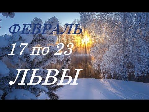 ЛЬВЫ. ПРОГНОЗ на НЕДЕЛЮ. с 17 по 23 ФЕВРАЛЯ 2020год.