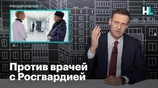 Навальный: Росгвардия с автоматами защищала руководство больницы от врачей