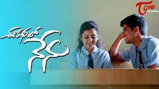 EE KATHALO NENU | Telugu Short Film 2017 | Directed by Ashok Kumar Banoth | #LatestTeluguShortFilm