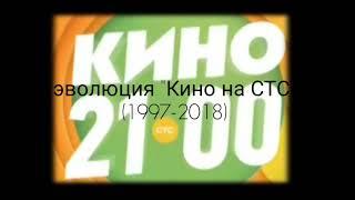 """Эволюция """"Кино на СТС"""" (1997-2018)"""