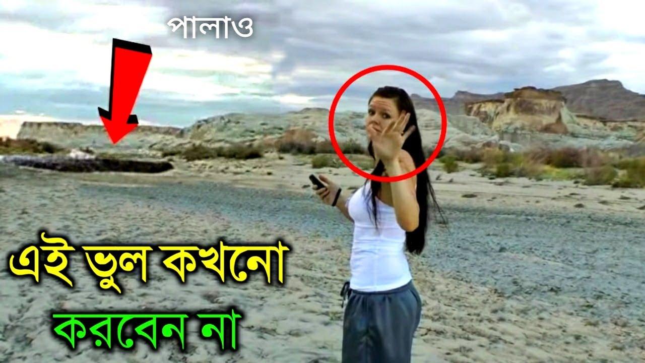 ক্যামেরায় ধরা না পড়লে এই প্রাকৃতিক ঘটনাগুলো আপনি বিশ্বাস করতেন না   Natural Phenomena in Bangla