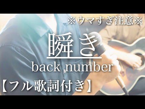 【ウマすぎ注意⚠︎ 】[フル歌詞付]瞬き/back number 映画「8年越しの花嫁」主題歌 full 鳥と馬が歌うシリーズ