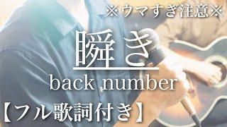 【ウマすぎ注意?? 】[フル歌詞付]瞬き/back number 映画「8年越しの花嫁」主題歌 full.ver 鳥と馬が歌うシリーズ