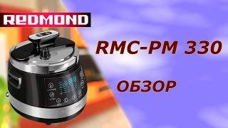 Обзор мультиварки-скороварки RMC-PM330 от Redmond