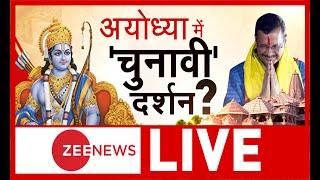 Ram Mandir पहुंचकर किए Arvind Kejriwal ने दर्शन; UP CM Yogi Adityanath ने उठाए सवाल | Hindi News
