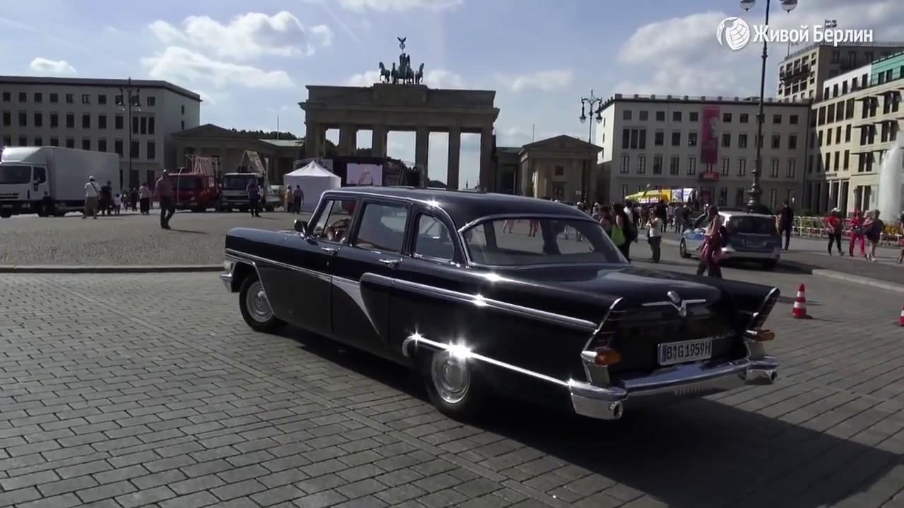 Чайка Газ 13 в Берлине. Советский лимузин на дорогах Германии .