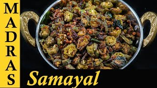 Vendakkai Poriyal in Tamil | Spicy Lady's Finger Fry Recipe | Bhindi Fry Recipe