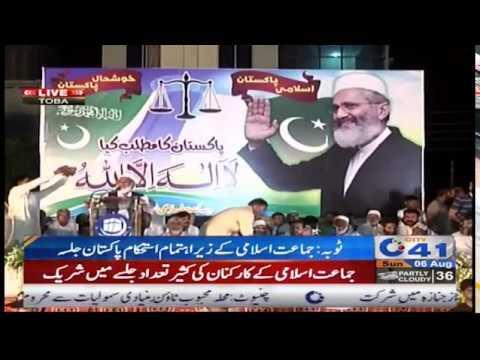 Ameer Jamaat e Islami Siraj ul Haq addresses in Toba Tek Singh