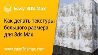 мини-урок Как делать текстуры большого размера для 3ds Max