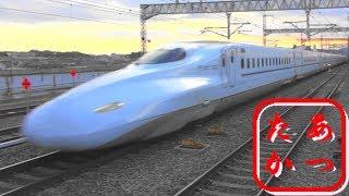 山陽新幹線 高速通過集 MAX.speed 300km/h Japanese Bullet Train - Shinkansen 新倉敷駅
