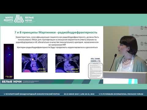 Радиойодтерапия при раке щитовидной железы (Гелиашвили Т.М.)