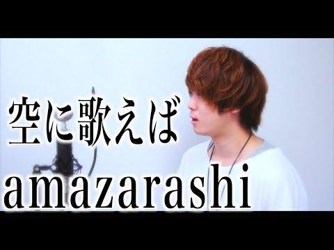空に歌えば/amazarashi『僕のヒーローアカデミア』OP【cover】