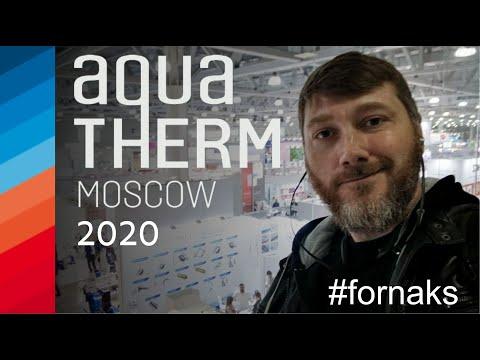 Обзор выставки Aquatherm 2020!