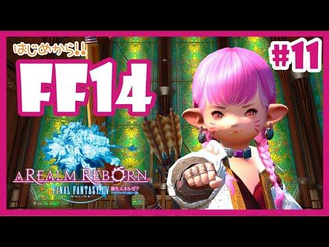 【FF14】#11🔽 打倒!!蛮神ガルーダ!!!!【メインストーリー/Vtuber】