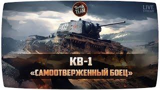 День танкиста! Самоотверженный боец КВ-1 WoT Blitz