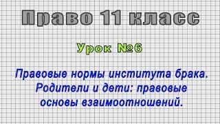 Право 11 класс (Урок№6 - Правовые нормы института брака. Родители и дети: правовые взаимоотношений.)