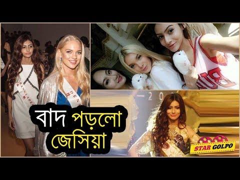 বাদ পড়লেন জেসিয়া মিস ওয়ার্ল্ড ২০১৭ প্রতিযোগিতা থেকে ! Jessia Islam eliminate from Miss World 2017