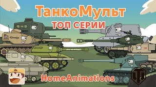 Cartoons about tanks - TOP 18 episodes