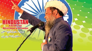 Video Hindustan ki Aazadi mein Musalmanoun ki Qurbaniyan by Shakeel Ahmed1 download MP3, 3GP, MP4, WEBM, AVI, FLV Agustus 2017