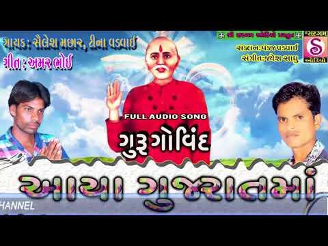 Gujarati Song 2017   Guruji Bhajan   Guru Govind Aaya Gujarat Ma   Sailesh Machhar, Tina Vadvai