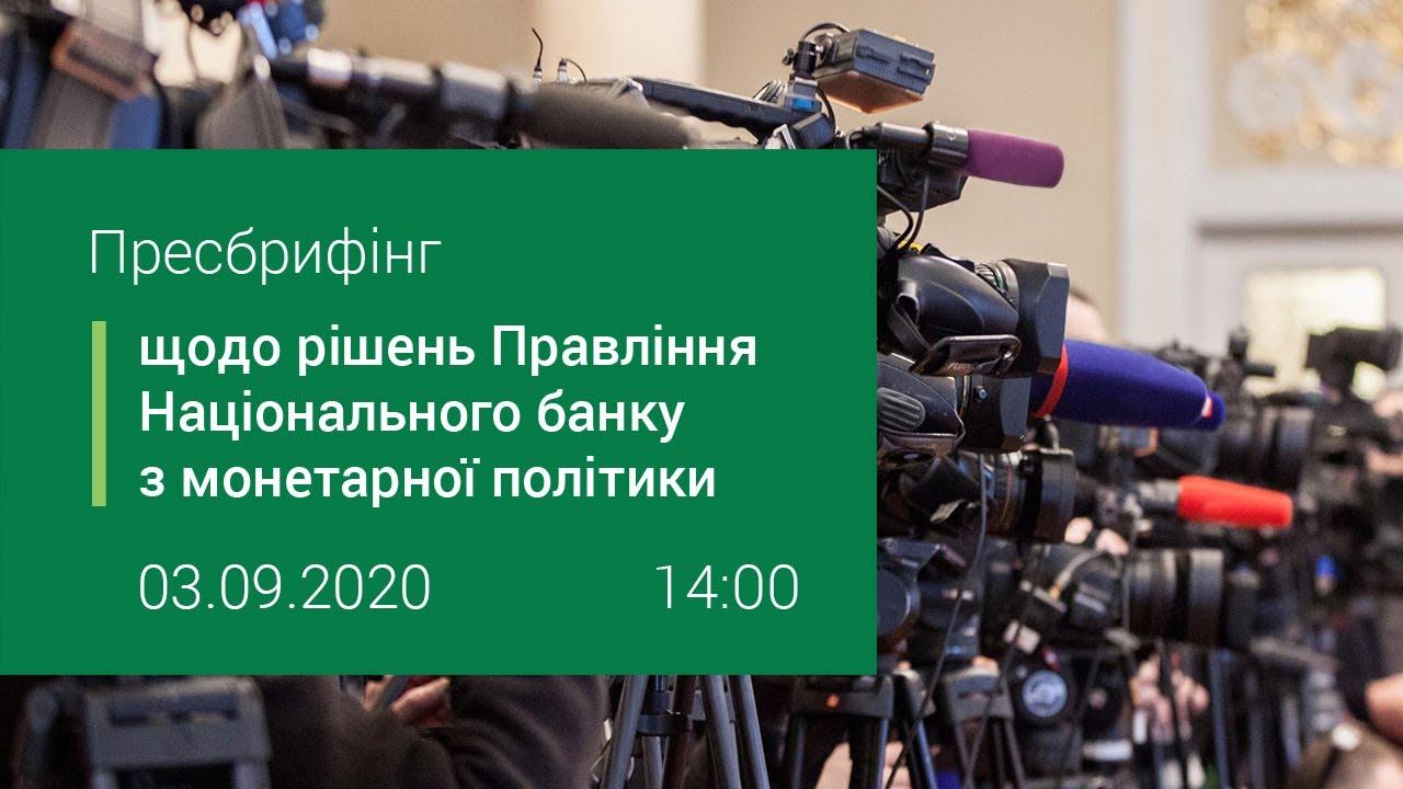 Пресбрифінг щодо рішень Правління НБУ з монетарної політики - вересень 2020