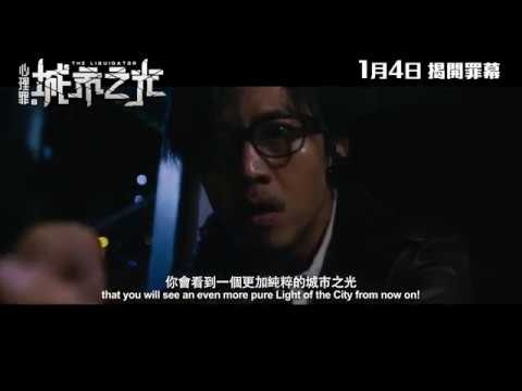 The Liquidator 心理罪之城市之光 (2017) Official Chinese Trailer HD 1080 HK Neo Film Shop