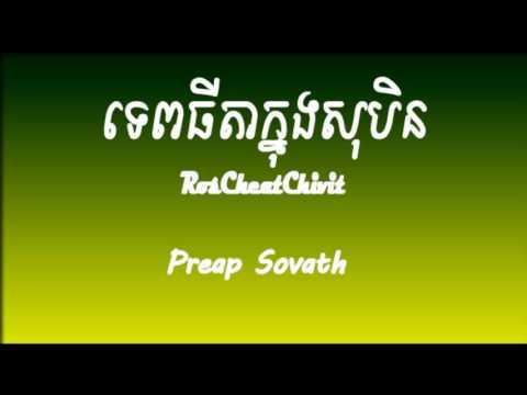 Tep Thida Knong Soben   Preap Sovath