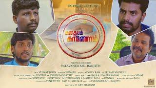 Kathaya Kaanom | New Tamil Short Film 2020 | Vallavanur Mu. Ranjith | Tamil ShortCut | Silly Monks