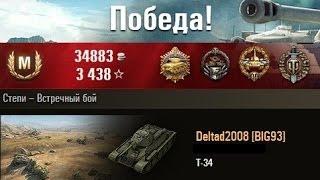 Т 34 Сделано на совесть в СССР Лучшие СТ в WOT