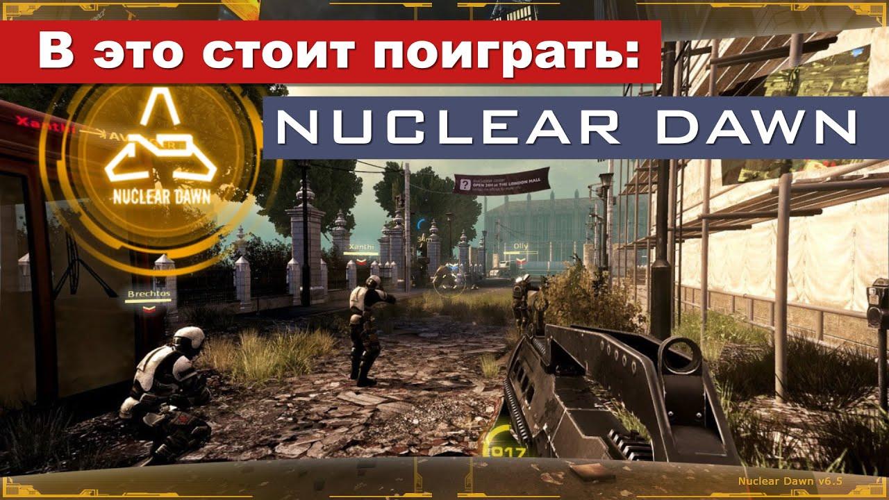 В это стоит поиграть: Nuclear Dawn