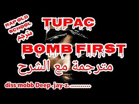 2pac - bomb first ترجمة أغنية توباك من ألبومه الأخير
