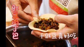 【西安李姐】晒了10斤豇豆,就为了做豇豆肉丁包,香辣爽口,在家也能做大厨!