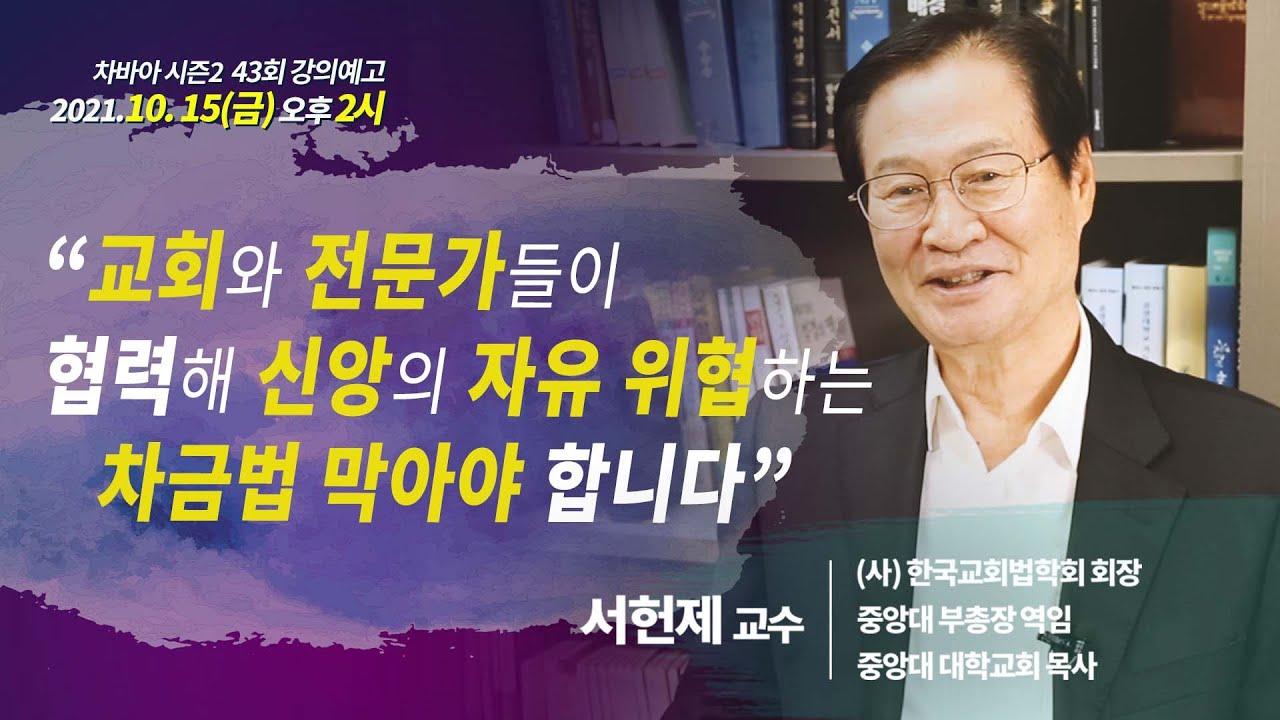 [시즌2] 차별금지법 바로알기 아카데미 43회 강사 예고편_서헌제 교수(한국교회법학회 학회장)
