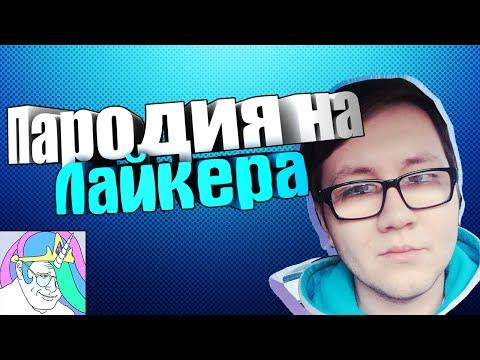 ПАРОДИЯ НА ЛАЙКЕРА! Parody Liker1337!
