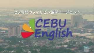 セブ専門の留学エージェント「CEBU English(セブイングリッシュ)」が...