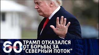 """60 минут. Трамп передумал: США отказались от борьбы за """"Северный поток"""". От 29.06.2018"""
