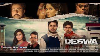 DESWA पूर्ण फिल्म नितिन नीरा चन्द्र सी सेंथिल कुमार नीतू एन चंद्रा