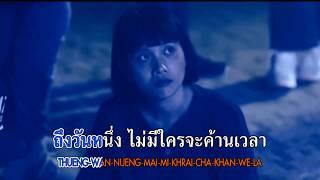 ไม่แก่ตาย - bodyslam feat.JOEYBOY คาราโอเกะ