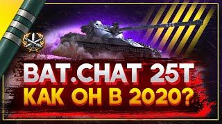 САМЫЙ ПОПУЛЯРНЫЙ ТАНК ЗА ПОСЛЕДНИЕ ПОЛ ГОДА! Bat.Chat 25t . Стрим World of Tanks