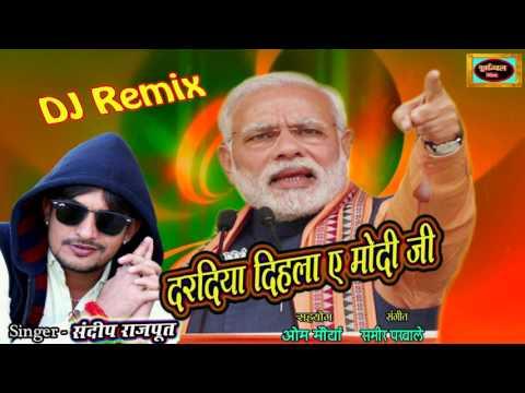लालू के दिहला दरदिया मोदी जी टुटा गठबंधन / Bhojpuri Dj Remix Song 2017   Modi Nitish Special song