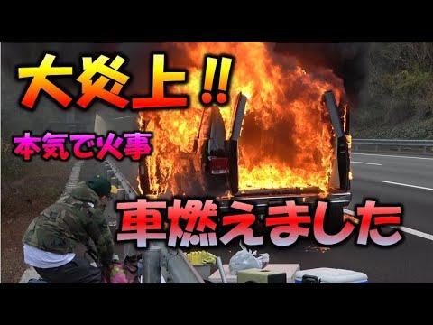 【ハプニング‼】車って燃えるんですね?高速道路上で車両火災発生‼緊迫の一部始終。。。≪Yui_Tube≫