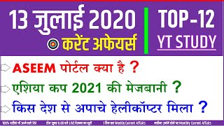 July 2020 Current Affairs  Daily Gk in Hindi 13 जुलाई  Important questions for Next Exam SSC NTPC