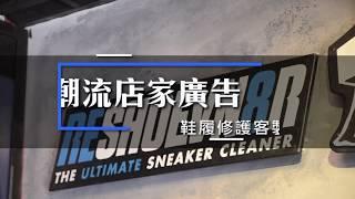 BOWTIE精選案例-台中Reshoevn8r鞋履護理中心  廣告牆