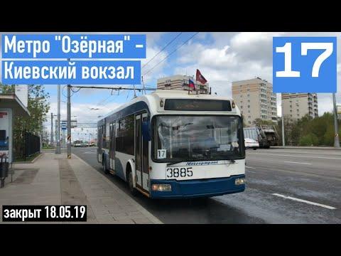 """// Троллейбус 17. Метро """"Озёрная"""" - Киевский вокзал. //"""